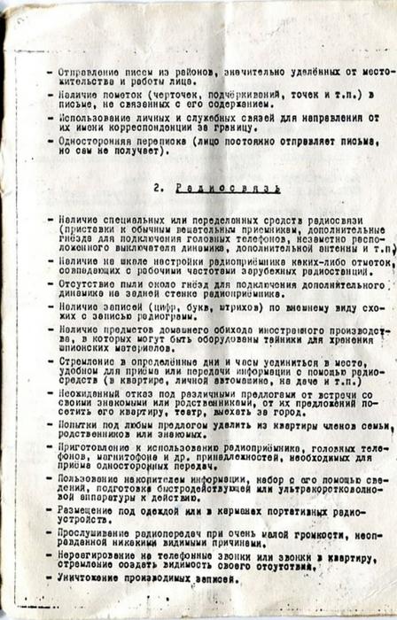 instruktsiya-kgb-11 (448x700, 263Kb)