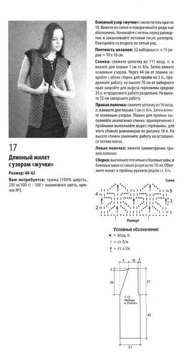 10-схема (367x700, 60Kb)