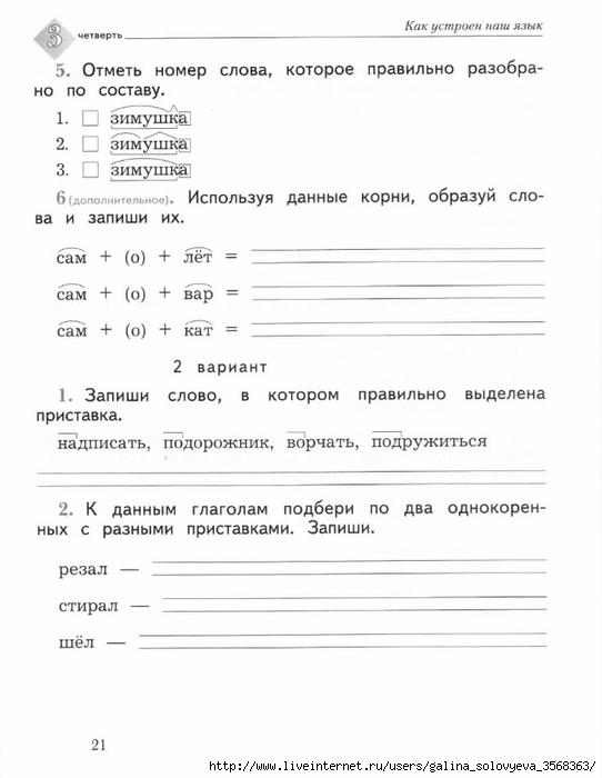 Решебник для контрольных работ по русскому языку 4 класс романова