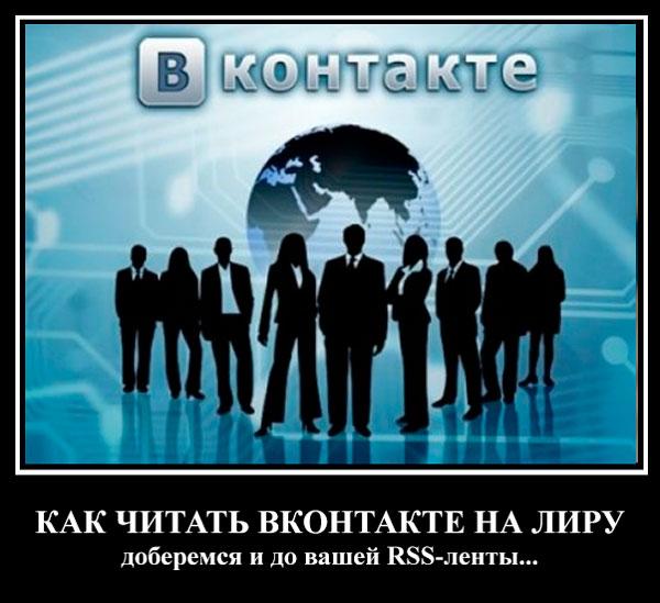 Как читать ВКонтакте в своем дневнике