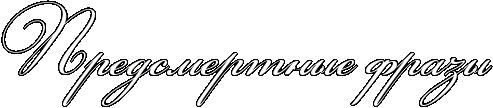 4360286_RpredsmertnqePfrazq (493x108, 20Kb)