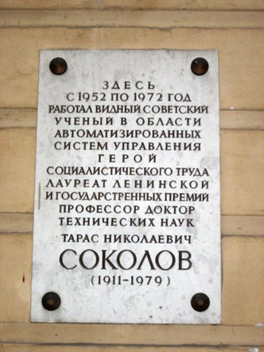 архитектор Я.П.Пастернак,