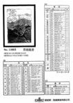Превью Фрагмент Великой Китайской стены1 (494x700, 130Kb)