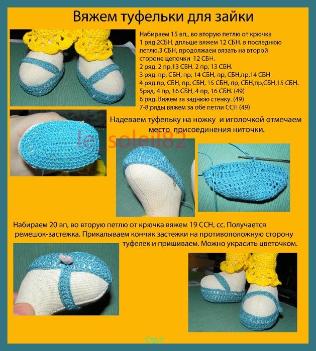 Схема вязания крючком тильды схемы 479