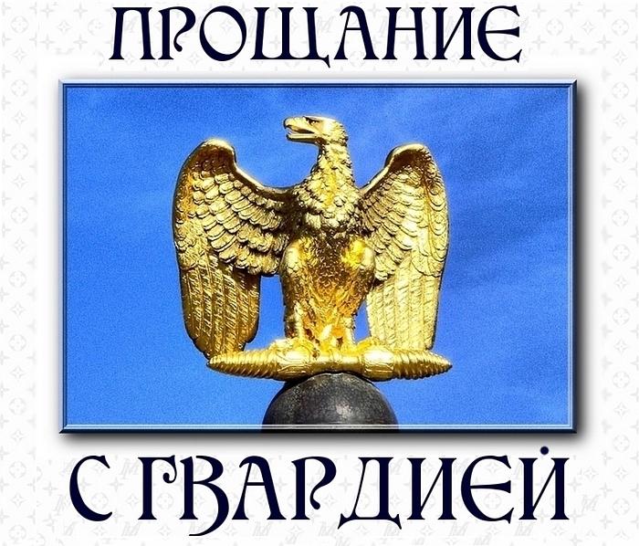 myparis napoleol eagle aigle adieu garde imperiale (700x598, 363Kb)