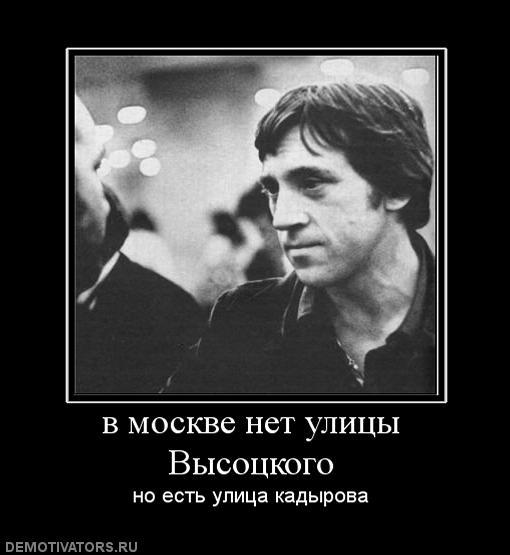 170480_v-moskve-net-ulitsyi-vyisotskogo (510x555, 31Kb)