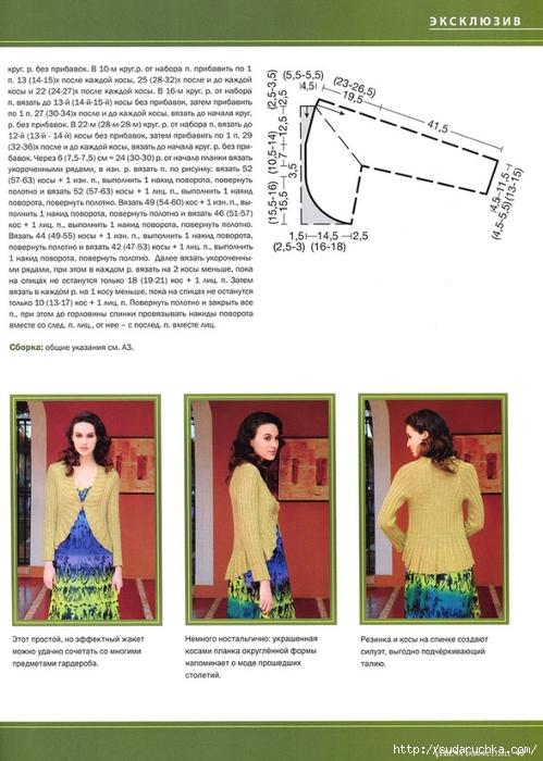 Вязание безрукавки спицами. Схемы 93