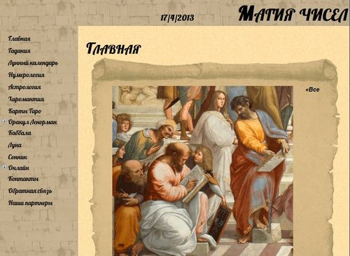 2013-04-17 19_37_45-magiachisel.ru_ Главная - Opera@USB 12.14 (500x365, 38Kb)