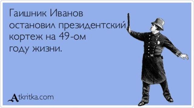 2354811_gaishnik_ivanov (640x357, 26Kb)
