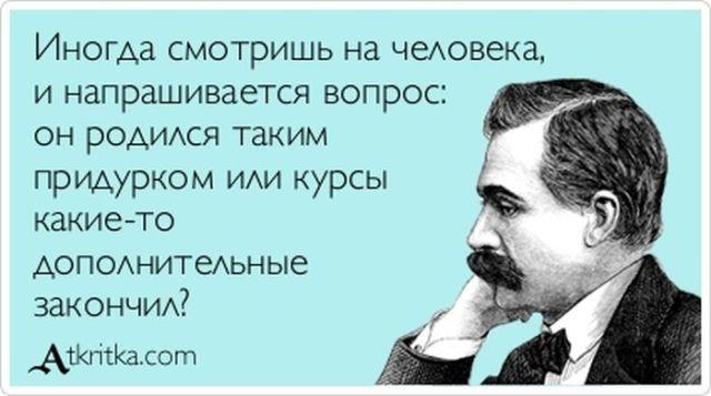 2354811_pridyrki (640x357, 40Kb)