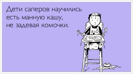 2354811_deti_saperov (425x237, 17Kb)