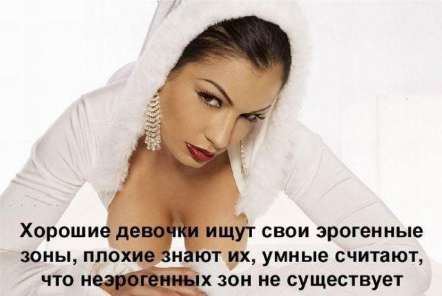 приколы про женщин/4171694_horoshie_devochki (640x428, 37Kb)