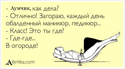 atkritka_1341406124_457 (425x237, 56Kb)