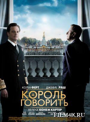 korol-govorit-Film4ik.ru (300x406, 25Kb)