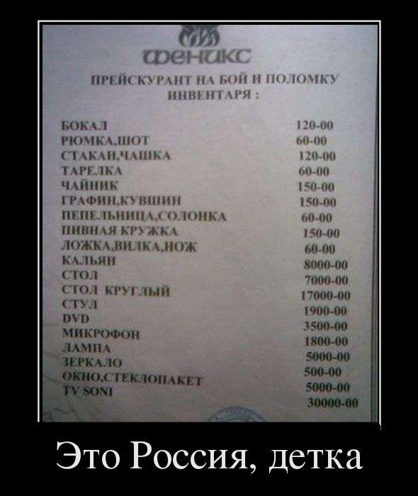 1363815760_demotivaatory_03_1 (590x700, 56Kb)