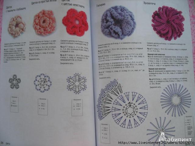со схемами вязания цветов.
