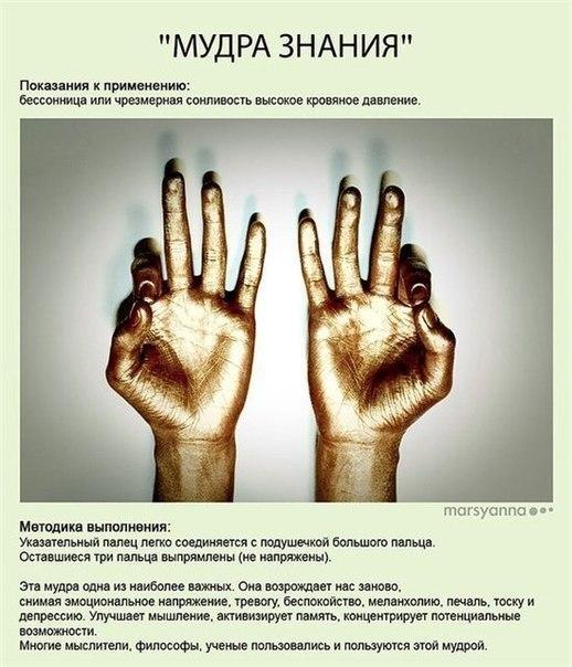 Мудры - йога для пальцев4 (518x604, 70Kb)