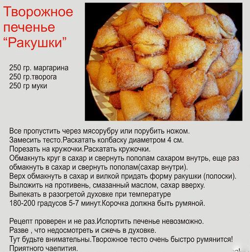 66058886_tvorozhnoe_pechene (510x514, 137Kb)