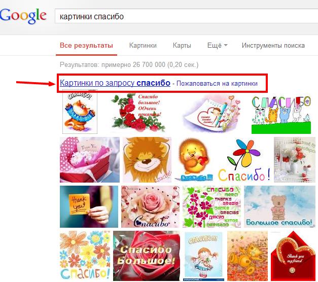 картинки спасибо   Поиск в Google (627x556, 434Kb)