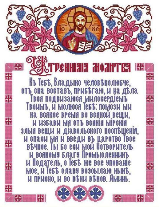 Молитва 1 (539x700, 97Kb)
