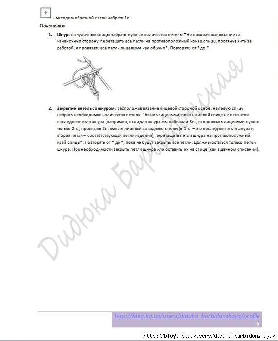 arrowhead camisole_перевод6 (570x700, 115Kb)
