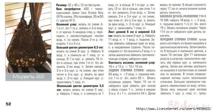 1356093436_sumka-shokoladnogo-cveta-vyazanaya-kryuchkom3 (700x369, 189Kb)