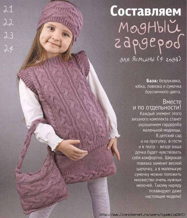 Вязание спицами юбки для девочки 10 лет