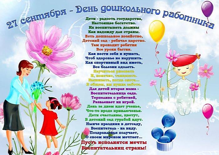 Поздравления ко дню правильному