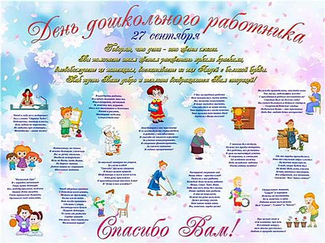 Плакаты на день воспитателя