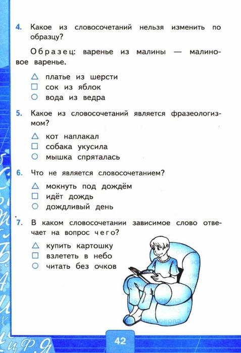 Решебник по Фгос Русский язык Тихомирова 3 Класс - картинка 1
