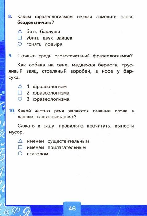 Решебник по Фгос Русский язык Тихомирова 3 Класс
