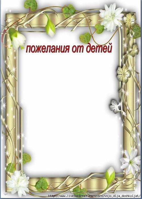 5111852_Kopiya_papka_No_2__34 (499x700, 171Kb)