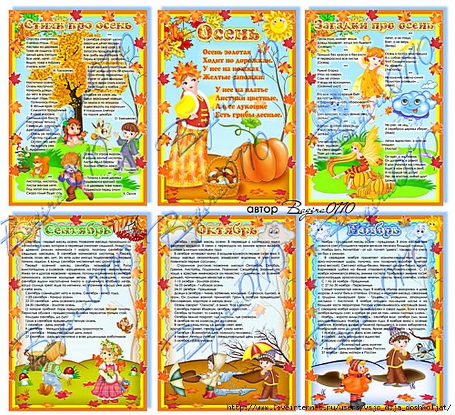 ноябрь картинки для детского сада