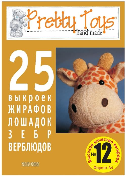 12 Pretty Toys— Жирафы.page01 (499x700, 213Kb)