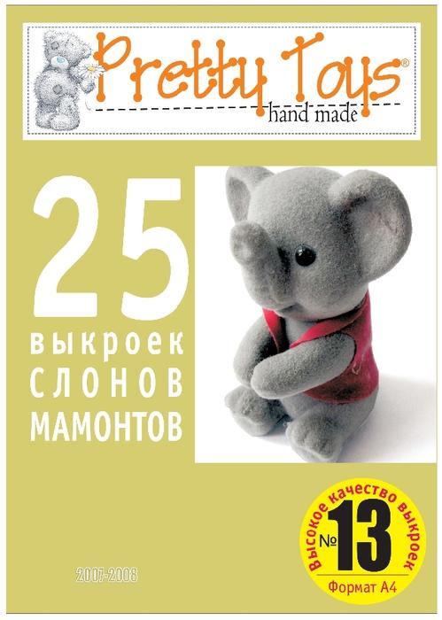 13 Pretty Toys— Слоны.page01 (499x700, 171Kb)