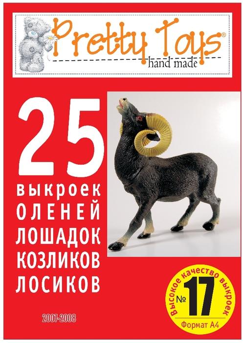 17 Pretty Toys— Олени.page01 (499x700, 214Kb)