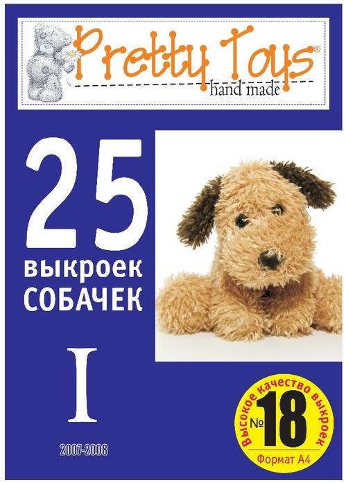 18 Pretty Toys— Собаки 01.page01 (499x700, 185Kb)