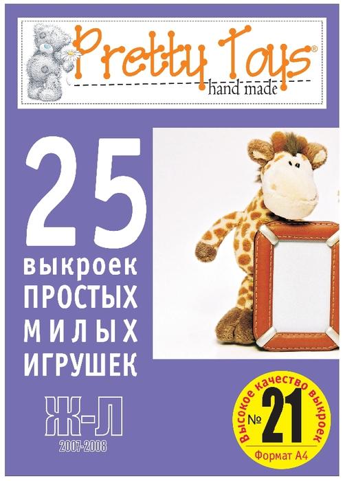 21 Pretty Toys.page01 (499x700, 192Kb)