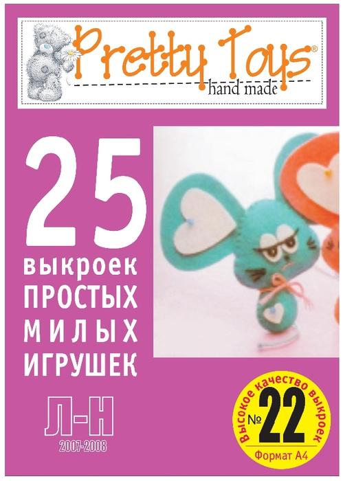 22 Pretty Toys.page01 (499x700, 180Kb)