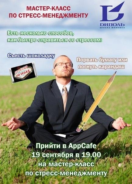 Мастер-класс по стресс-менеджменту