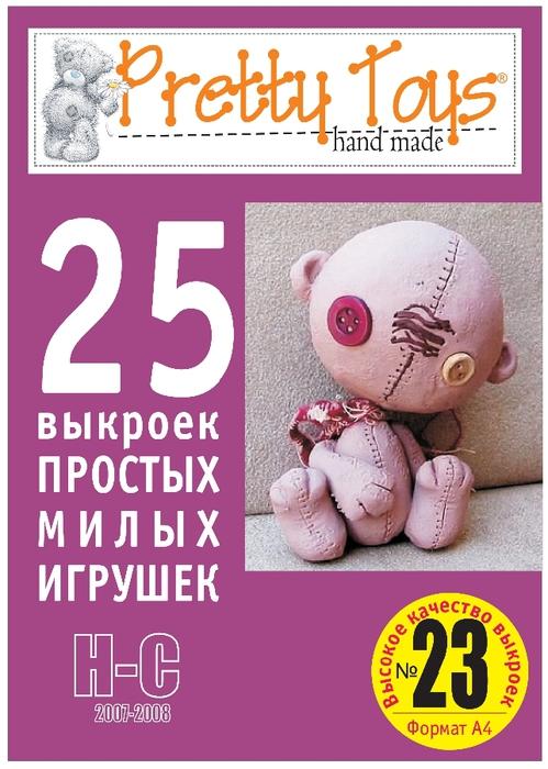 23 Pretty Toys.page01 (499x700, 217Kb)