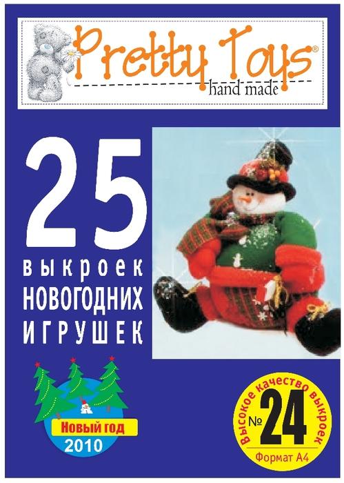 24 Pretty Toys— Новый РіРѕРґ.page01 (499x700, 206Kb)