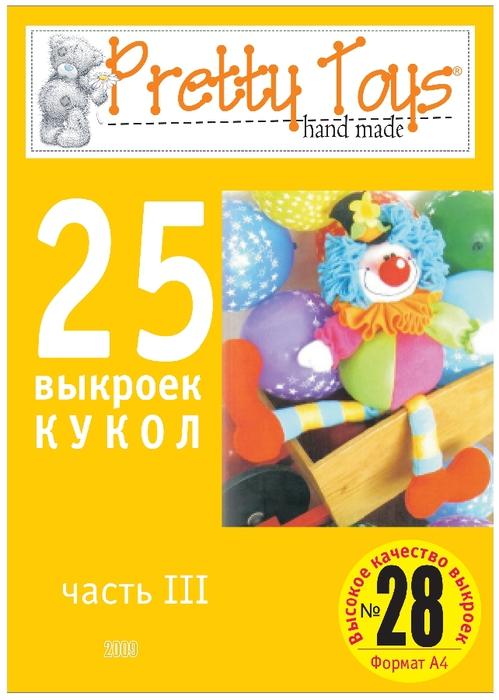 28 Pretty Toys— Куклы 03.page01 (499x700, 194Kb)