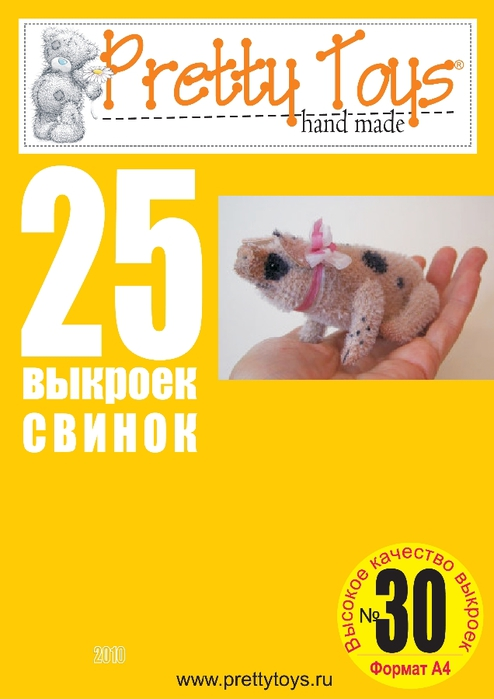 30 Pretty Toys— РЎРІРёРЅРєРё.page01 (494x700, 147Kb)