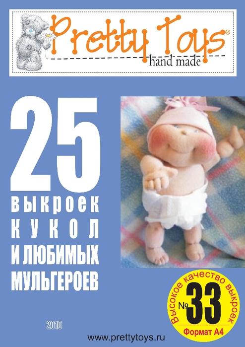 33 Pretty Toys - Куклы 05.page01 (494x700, 190Kb)