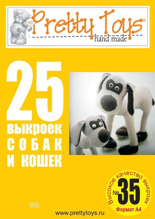 35 Pretty Toys— Собаки 03.page01 (494x700, 169Kb)