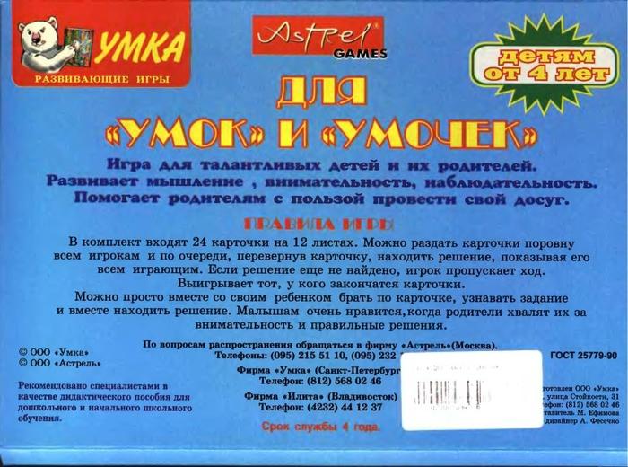 umka4_8 (700x520, 291Kb)