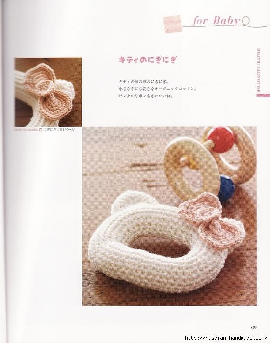 вязание крючком. амигурами. журнал со схемами (8) (550x700, 219Kb)