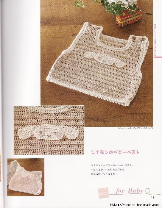 вязание крючком. амигурами. журнал со схемами (12) (544x700, 319Kb)