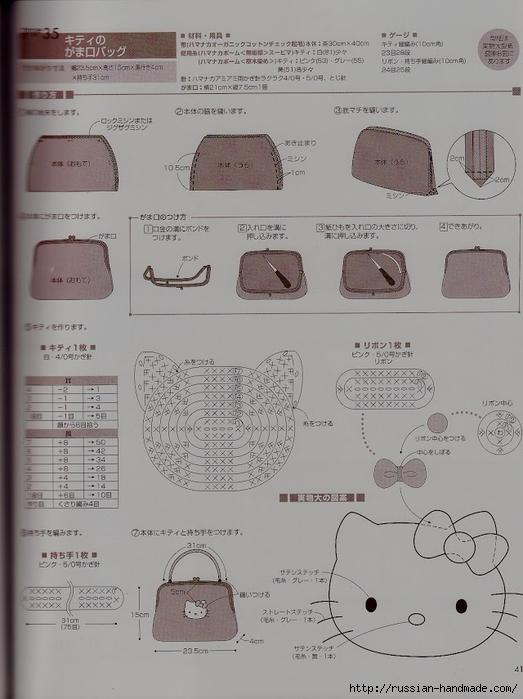 вязание крючком. амигурами. журнал со схемами (40) (523x700, 214Kb)